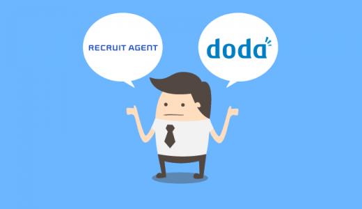 リクルートエージェントとdodaはどちらを使うべき?転職のプロが徹底比較