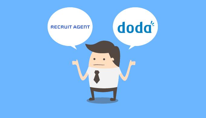 DODAとリクルートエージェントはどちらを利用すべき?_サムネイル3