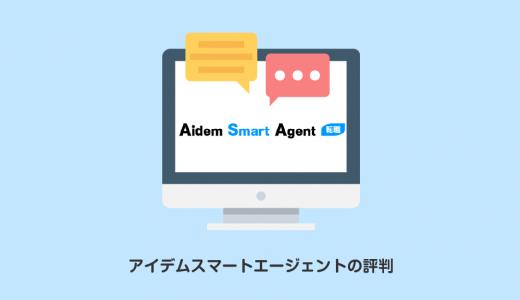 アイデムスマートエージェントの評判を転職初心者向けに1から解説【2018】
