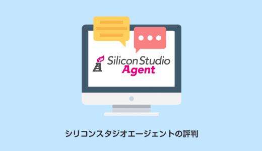 シリコンスタジオエージェントの評判を転職初心者向けに1から解説【2019】
