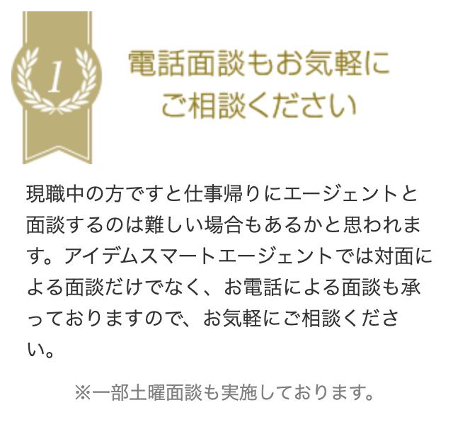 アイデムスマートエージェント_電話面談
