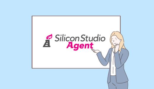 シリコンスタジオエージェントの評判はひどい?口コミを検証【2021】