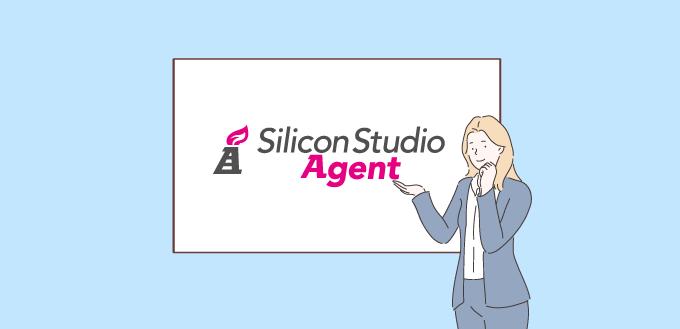 シリコンスタジオエージェントの評判・口コミ_サムネイル