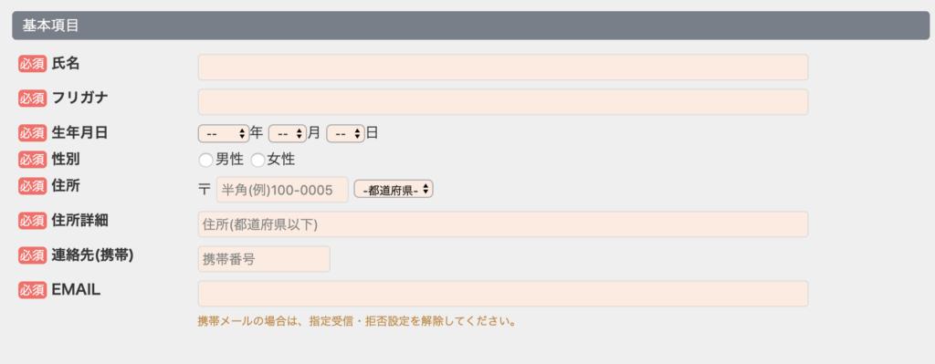 アイデムスマートエージェントの登録画面