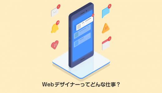 Webデザイナーとは?平均年収や将来性を解説