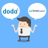 dodaとマイナビエージェントはどちらを利用すべき?