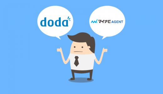 dodaとマイナビエージェントはどちらを使うべき?転職のプロが徹底比較