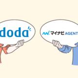dodaとマイナビエージェントの比較_サムネイル