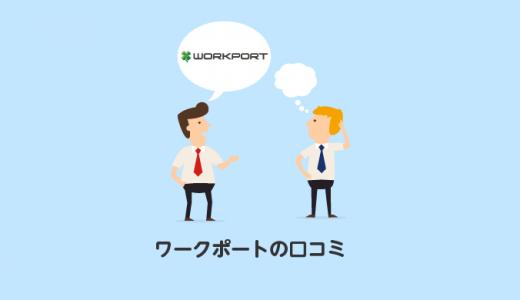 WORKPORT(ワークポート)の口コミ・評判