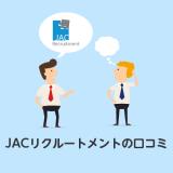 JACリクルートメントの口コミ