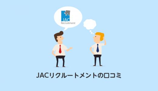 JACリクルートメントの口コミ・評判