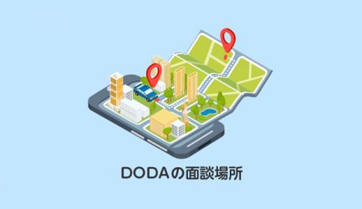 DODAの面談場所・拠点一覧まとめ【2019最新版】