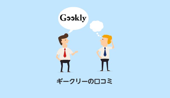 ギークリーの口コミ