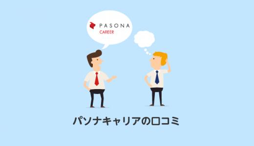 パソナキャリアの口コミ・評判