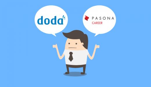 dodaとパソナキャリアはどちらを使うべき?転職のプロが徹底比較