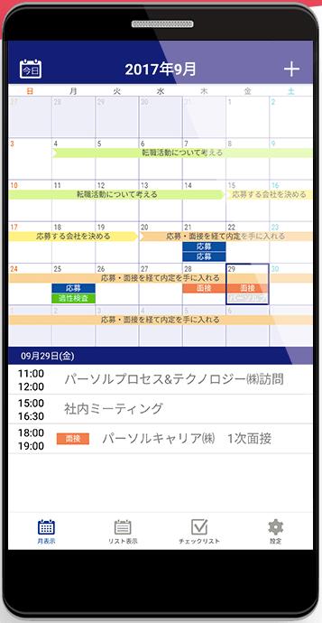 dodaカレンダーアプリ