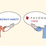リクルートエージェントとパソナキャリアの比較_サムネイル