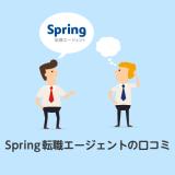 Spring転職エージェントの口コミ