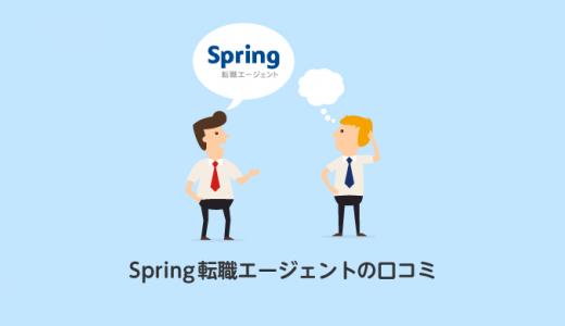 Spring転職エージェント(アデコ)の口コミ・評判まとめ