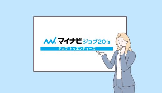 【マイナビジョブ20'sの評判・口コミ】20代専門!第二新卒に選ばれる理由は?