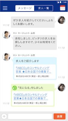 エンエージェント_アプリ1
