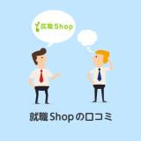 就職Shopの口コミ