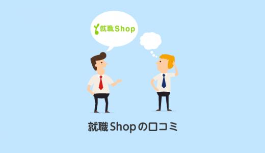 就職Shopの口コミまとめ【就職エージェント】