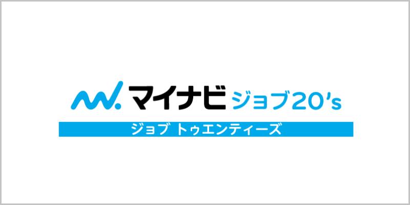 マイナビジョブ20s_ロゴ