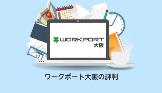 ワークポート大阪の評判ってどうなの?元キャリアアドバイザーが解説