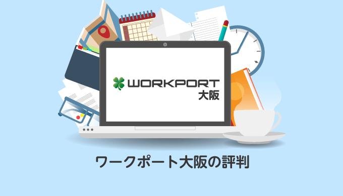 ワークポート大阪の評判