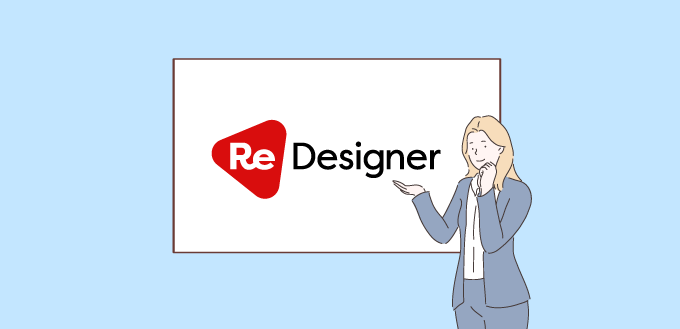 ReDesignerの評判_サムネイル