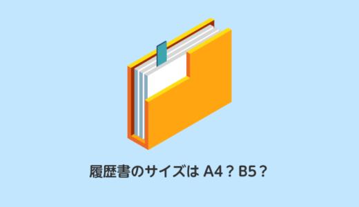 転職時の履歴書のサイズはB5とA4どっちにすべき?転職のプロが解説