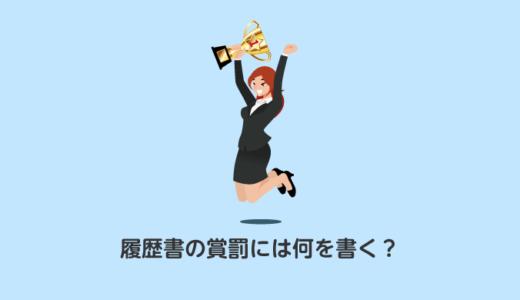 【例文あり】履歴書の賞罰の書き方を徹底解説【賞罰がない場合も】
