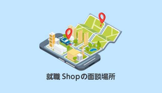 就職Shopの面談場所・拠点一覧まとめ【2019最新版】