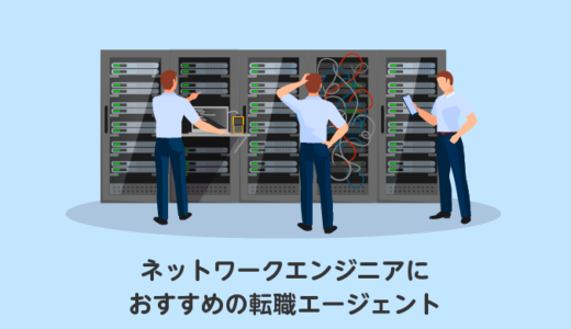 ネットワークエンジニアにオススメの転職エージェント6選【2021年版】