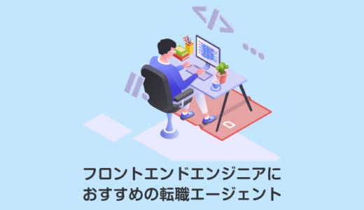 フロントエンドエンジニアにオススメの転職エージェント7選【2021】