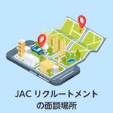 JACリクルートメントの面談場所