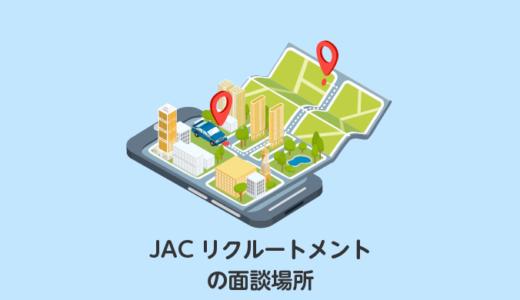 JACリクルートメントの面談場所・拠点一覧まとめ【2019最新版】