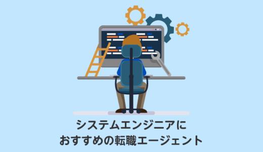 システムエンジニア(SE)にオススメの転職エージェント7選【2019年版】