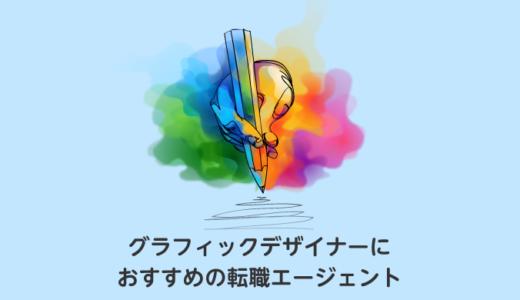 グラフィックデザイナーにオススメの転職エージェント7選【2019年版】