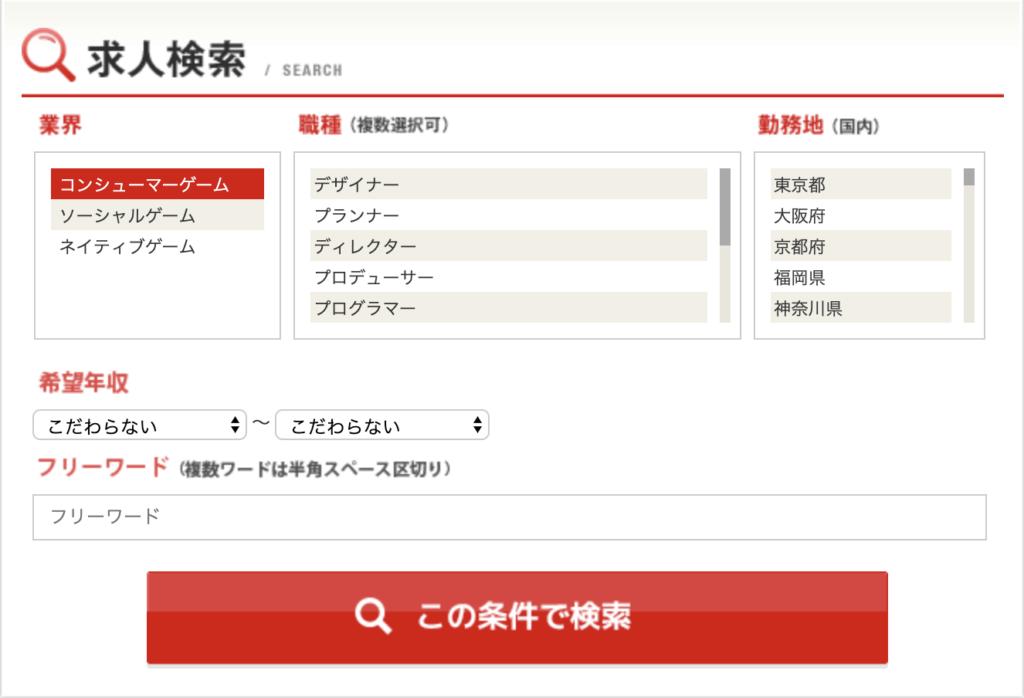 ファミキャリ!求人検索フォーム