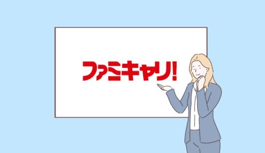 【未経験OK?】ファミキャリの評判・口コミまとめ【転職エージェント】