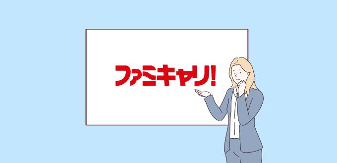 ファミキャリの評判・口コミ_サムネイル