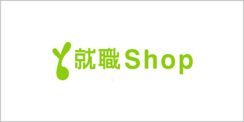 就職Shopのロゴ