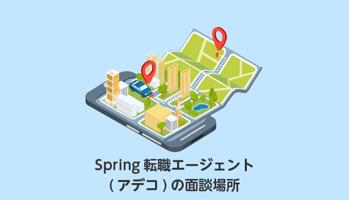 Spring転職エージェント(アデコ)の面談場所・拠点一覧_サムネイル