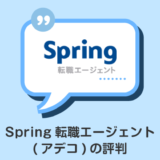 Spring転職エージェントの評判_サムネイル