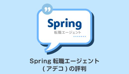 【Spring転職エージェント(アデコ)の評判・口コミ】60の国に展開!選ばれる理由は?