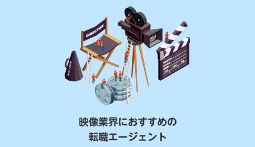 【2019年版】映像業界におすすめの転職エージェント5選