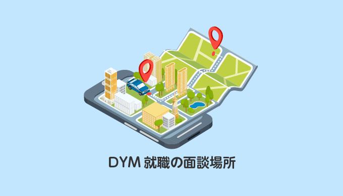 DYM就職の面談場所・拠点一覧_サムネイル