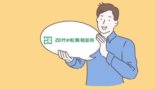 20代の転職相談所の口コミまとめ【転職エージェント】